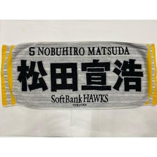 福岡ソフトバンクホークス - 福岡ソフトバンクホークス タオル