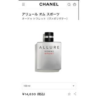 シャネル(CHANEL)の【CHANEL】 ALLURE 香水 新品 (香水(男性用))