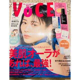 VOCE 4月号(美容)