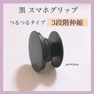丸型 黒色 スマホグリップ ポップソケット スマホスタンド