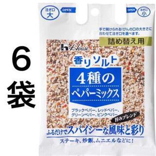 ハウス 香りソルト4種のペパーミックス 6袋 スパイス 塩コショウ(調味料)
