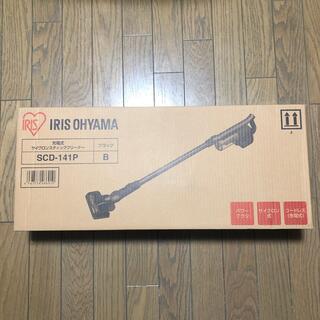 アイリスオーヤマ(アイリスオーヤマ)のアイリスオーヤマ 充電式サイクロンスティッククリーナー コードレス掃除機(掃除機)