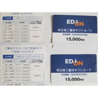 エディオン 株主優待  3万円分 ギフトカード 2022年6月30日迄(ショッピング)