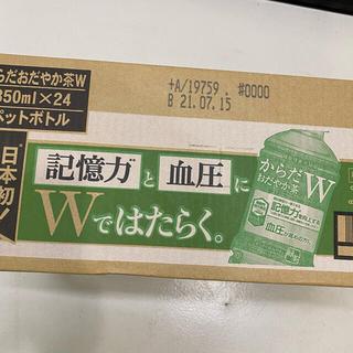 からだおだやか茶W 24本入り(健康茶)