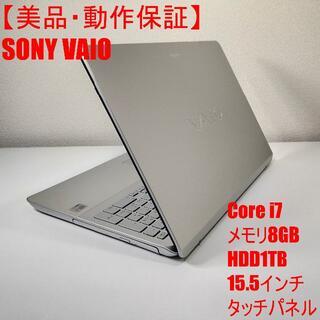 SONY - 【美品】SONY VAIO ノートパソコン Corei7 (743)