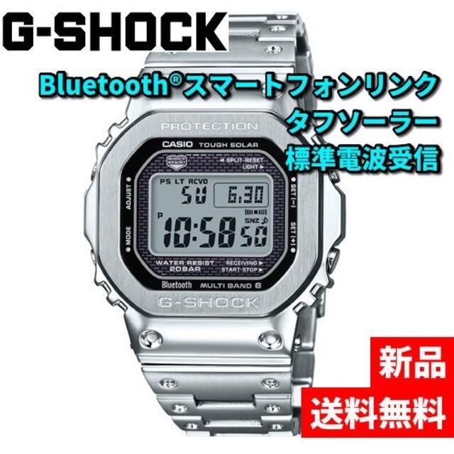 G-SHOCK(ジーショック)の新品 カシオ Gショック フルメタル シルバー GMW-B5000D-1JF メンズの時計(腕時計(デジタル))の商品写真