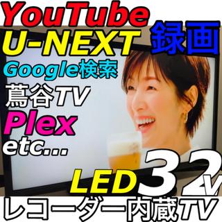 【録画内蔵、アプリ、ネット、YouTube 超多機能】32型 液晶テレビ