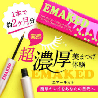 EMAKED エマーキット まつ毛美容液 正規品♡
