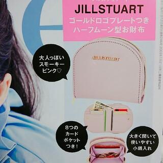 JILLSTUART - sweet7月号♡JILLSTART財布