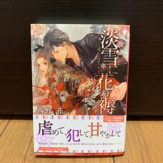 淡雪に花の褥 花街エロティカ  西野花(ボーイズラブ(BL))