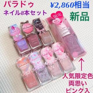 パラドゥ(Parado)のパラドゥ ネイル 8個セット 人気の限定色『両思いピンク』付 新品(マニキュア)