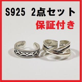 【2個セット】シルバー925 調節可能 レディース メンズ兼用 指輪 リング46