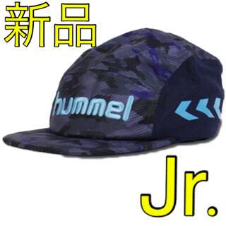 hummel - ヒュンメル 紺 ジュニア用キャップ