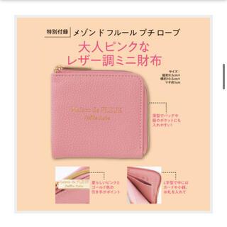 Maison de FLEUR - 雑誌MORE付録 メゾンドフルール 大人ピンクなレザー調ミニ財布