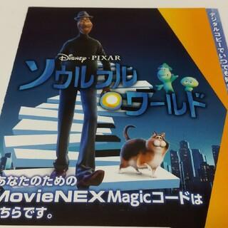 ディズニー(Disney)のソウルフルワールドデジタルコピー用マジックコード の用紙(アニメ)