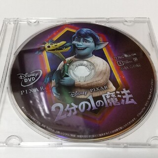 ディズニー(Disney)の2分の1の魔法 DVDディスク(アニメ)