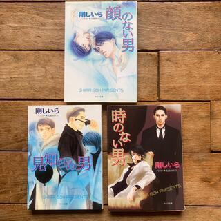 顔のない男シリーズ 3冊セット 剛しいら 初版(ボーイズラブ(BL))