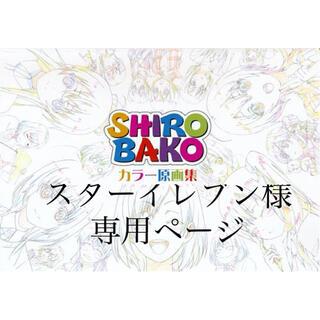 SHIROBAKO カラー原画集(イラスト集/原画集)