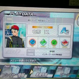 頭文字D  the arcade  免許証