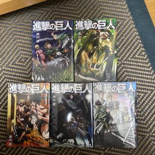 講談社 - 進撃の巨人 6〜10巻