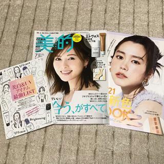 美的 7月号 雑誌のみ(美容)