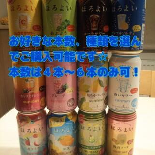 サントリー(サントリー)のほろよい 6本選択(リキュール/果実酒)