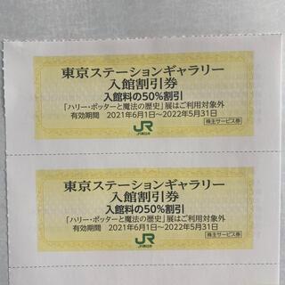 ジェイアール(JR)の東京ステーションギャラリー 入館割引券 2枚(その他)