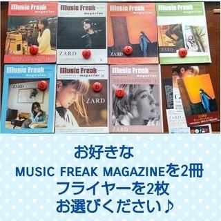ZARD music freak magazine2冊&フライヤー2枚セット(音楽/芸能)