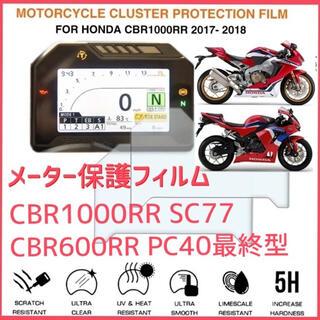 ホンダ(ホンダ)のホンダ CBR1000RR SC77 CBR600RR PC40 メーター保護(パーツ)