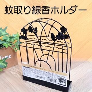 蚊取り線香ホルダー アウトドア キャンプバーベキュー ガーデニング などに  (その他)