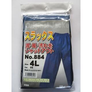 新入荷 884 防風・防塵 ヤッケスラックス ⑤紺 4L-1着(ナイロンジャケット)