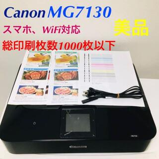 Canon - 【印刷枚数1000以下】Canon PIXUS MG7130 プリンタ コピー機