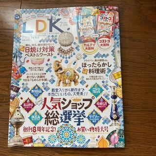 LDK (エル・ディー・ケー) 2021年 07月号(生活/健康)