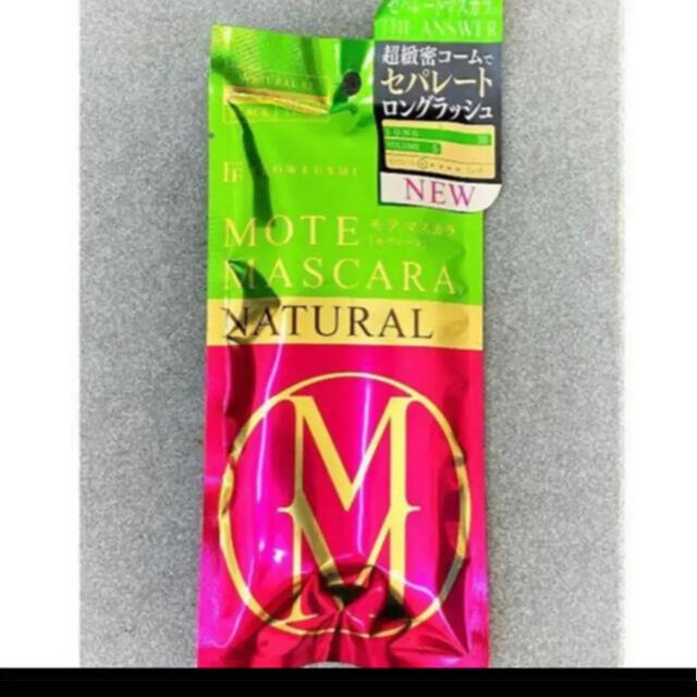 FLOWFUSHI(フローフシ)のフローフシ モテマスカラ ナチュラル セパレート コスメ/美容のベースメイク/化粧品(マスカラ)の商品写真