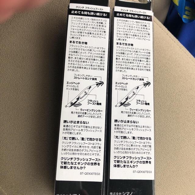 SHIMANO(シマノ)のシマノ クリンチ フラッシュブースト 2本 スポーツ/アウトドアのフィッシング(ルアー用品)の商品写真
