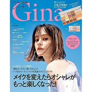 Gina  《2021 夏号》※雑誌本体のみ付録無し(美容)
