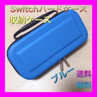 Switch ハードケース 収納ケース ブルー