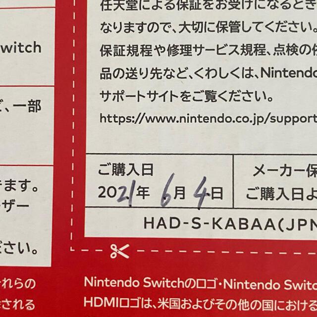Nintendo Switch(ニンテンドースイッチ)の任天堂switch本体 新品  エンタメ/ホビーのゲームソフト/ゲーム機本体(家庭用ゲーム機本体)の商品写真