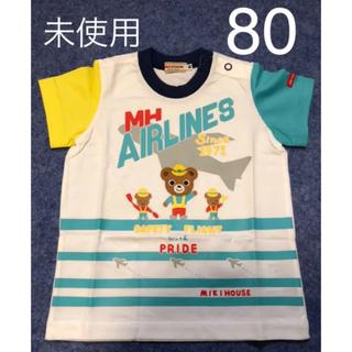 ミキハウス(mikihouse)の新品、未使用 ミキハウス Tシャツ(Tシャツ)