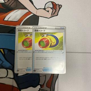 ポケモン(ポケモン)の望遠スコープ 2枚セット 値下げ中(シングルカード)