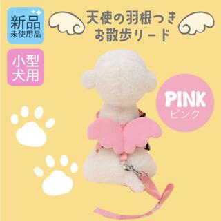 リード ハーネス お散歩リード かわいい ピンク 天使の羽 小型犬 ペット 子犬