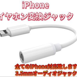 iPhoneイヤホン変換ジャック純正品質の格安!