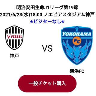 ヴィッセル神戸vs横浜FC  チケット1枚(サッカー)