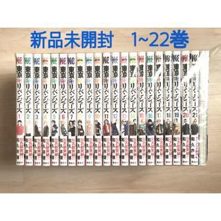 新品未使用 東京卍リベンジャーズ 1〜22 全巻