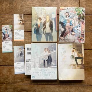 アニパーシリーズ 3冊セット 朝丘戻 初版 特典ペーパー付(ボーイズラブ(BL))