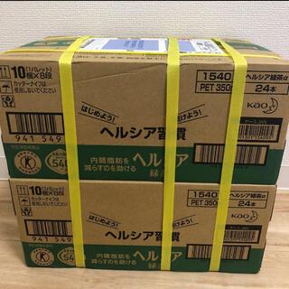 ヘルシア緑茶350ml×48本(健康茶)