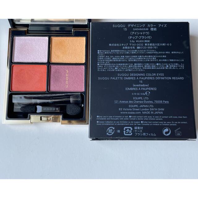SUQQU(スック)のSUQQU デザイニングカラーアイズ 橙結 コスメ/美容のベースメイク/化粧品(アイシャドウ)の商品写真