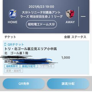 大分トリニータ QRチケット(サッカー)