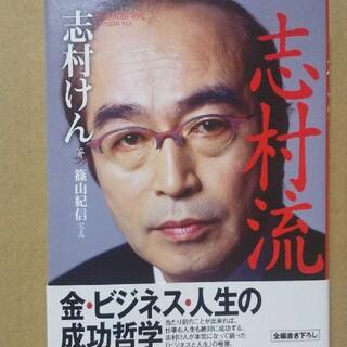 書籍🤓志村けんさん 志村流 金・ビジネス・人生の成功哲学 2020年(第7刷)
