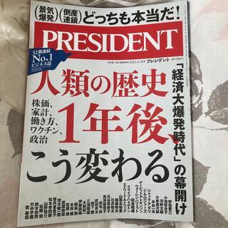 PRESIDENT (プレジデント) 2021年 6/18号(ビジネス/経済/投資)